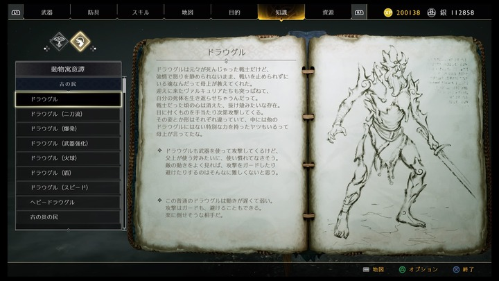 God of War_20200706212840