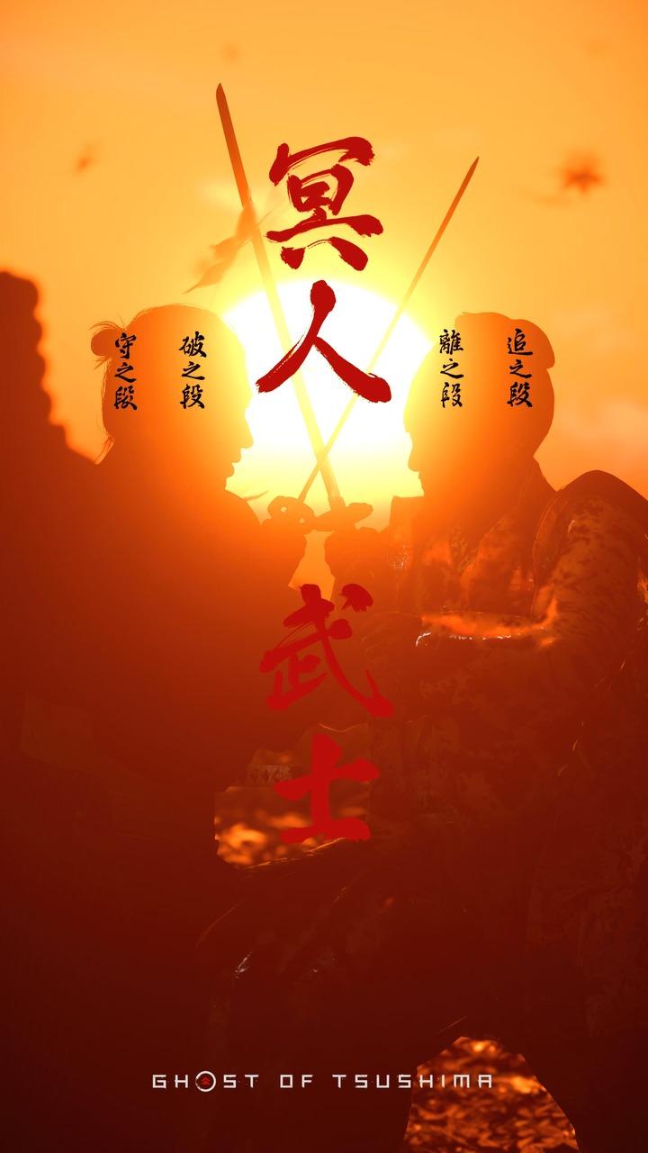Ghost of Tsushima_20210905153949