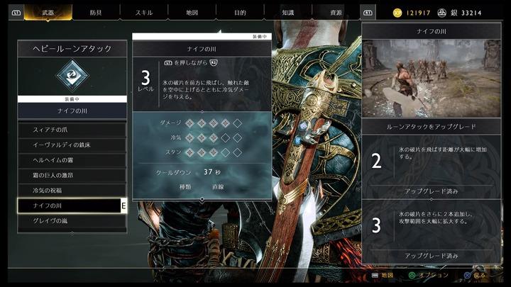 God of War_20200713094747