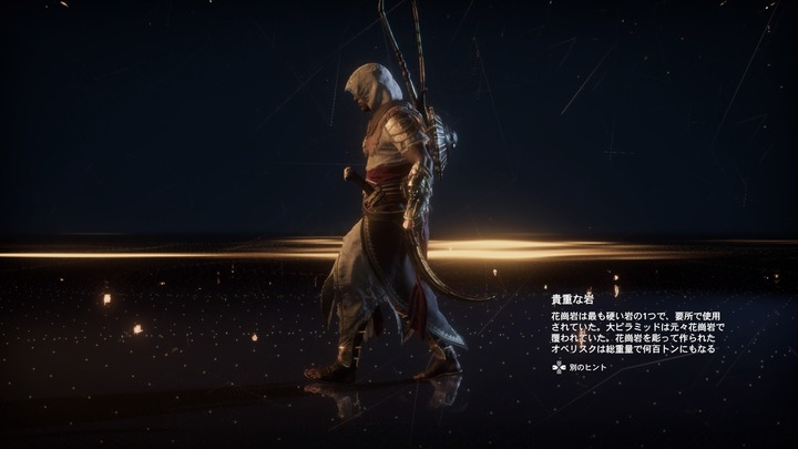 Assassin's Creed® Origins_20210328232801