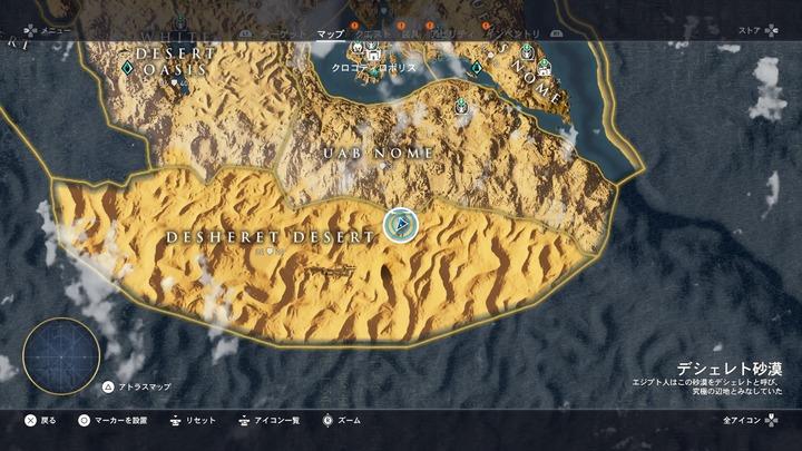 Assassin's Creed® Origins_20210311233222