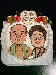 金婚のケーキ