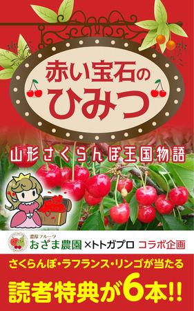 kd19_Sakuranbo_Kindle_0516