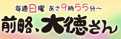 daitokusan