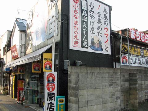 鳥取県のクラフト・手仕事 : 小さなまちのえき「鳥取えェもん蔵」