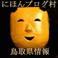にほんブログ村・鳥取県情報へ