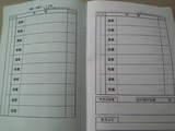 宿題チェック帳の中身