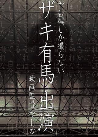 セニハラヲザキさん