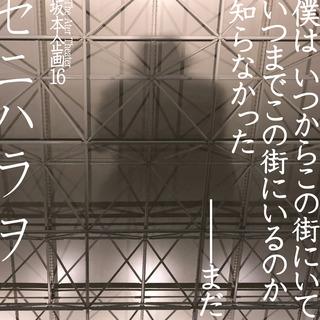 セニハラヲ2019仮チラver2
