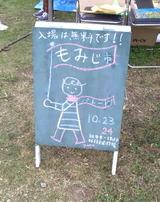 もみじ市2010