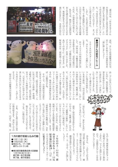 はなまる解雇弾劾ニュース12号_ページ_2