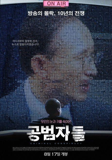 criminal-conspiracy_poster1