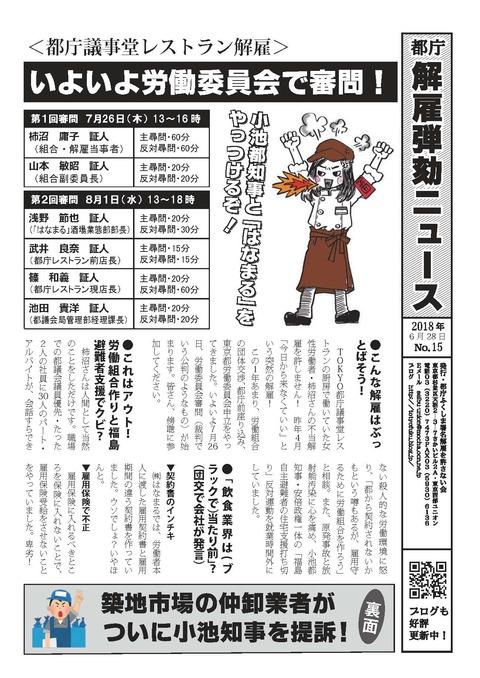 はなまる解雇弾劾ニュース15号_ページ_1