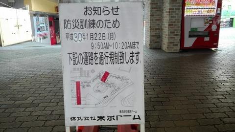 東京ドーム前ミサイル避難訓練立て看板