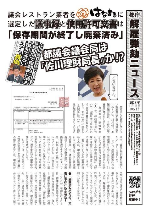 はなまる解雇弾劾ニュース12号_ページ_1