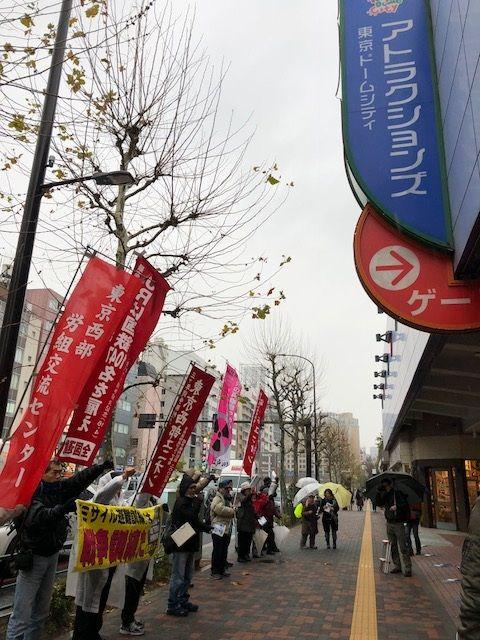 東京ドームシティ前抗議行動