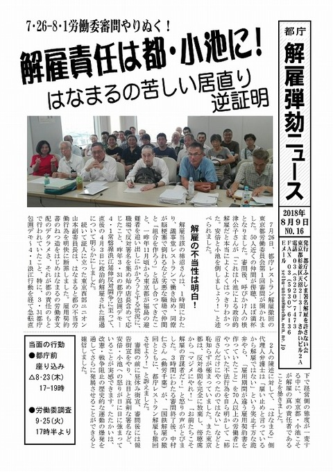 s-解雇弾劾ニュース16号
