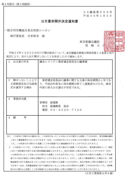 180105公文書非開示決定通知書
