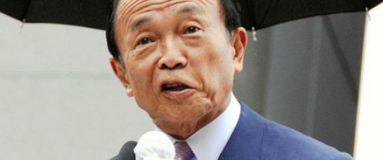 麻生太郎閣下「朝日新聞の情報なんてほとんど捏造だよ。あんなもんお金払ってまで読む価値ない」街頭演説で発言!!!! 取材に来ていたマスコミ逃亡wwwwww