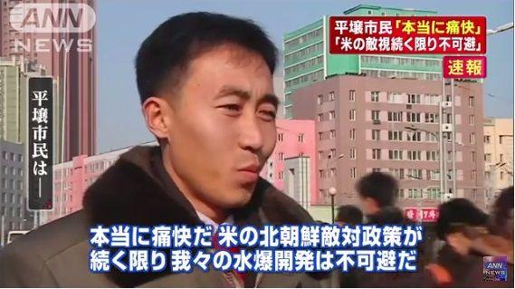 【動画】 テレ朝、北朝鮮の水爆ニュースで放送事故!!! 北朝鮮バンザイの声が入るwwwww 2ch「朝日嬉しそうだなw」