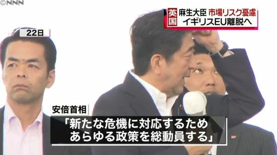 【EU離脱】 日本の一人勝ち確定!!!! 安倍総理が日本生き残りの神対策を各省庁に指示キタ━━━━(゚∀゚)━━━━!!