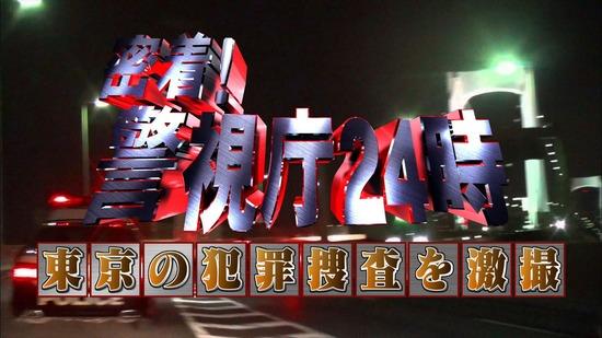 密着_警視庁24時-logo