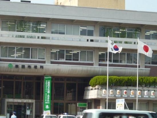 韓国人を受け入れすぎて乗っ取られた東北の街がヤバ過ぎる!!!!! 公共施設に韓国国旗を掲げる異常事態!!!!!