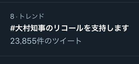 大村テドロス知事、ついにリコールか!!!! 愛知県民が立ち上がる!!!