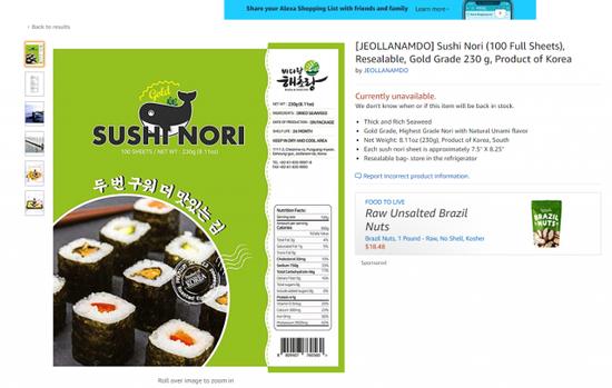 アマゾンで売られてるこの日本産風な特産品は韓国の特産品だからな!!!!