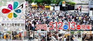 栄ミナミ音楽祭2018