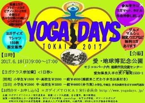 YOGA DAYS TOKAI 2017