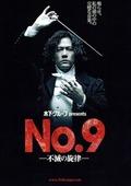 No.9 ー不滅の旋律ー