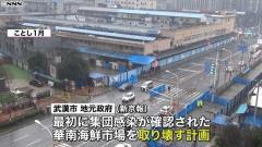 世界初コロナ確認 武漢海鮮市場取り壊しへ 中国