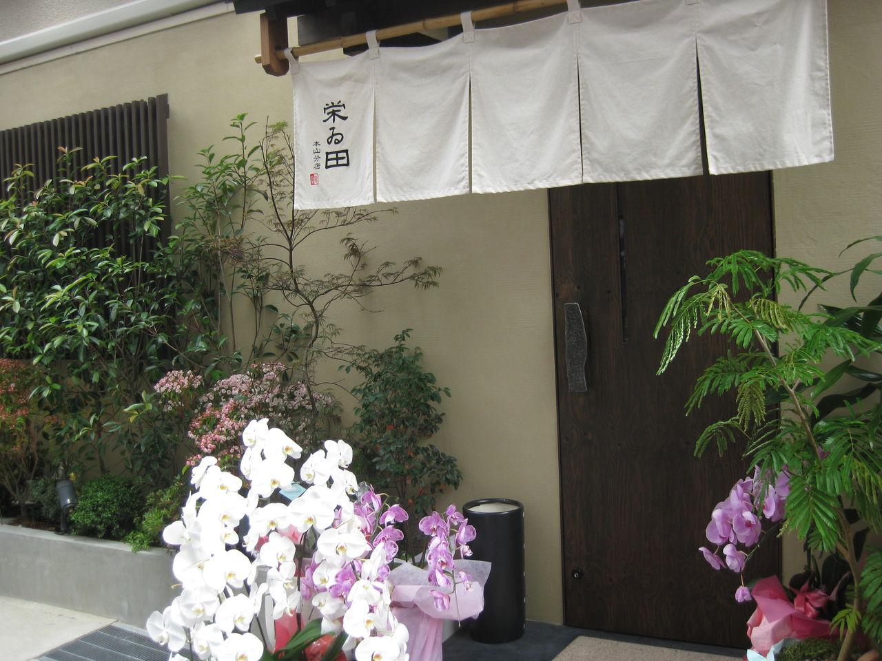 栄ゐ田 本山分店 - 摂津本山 / 和食 - goo地図