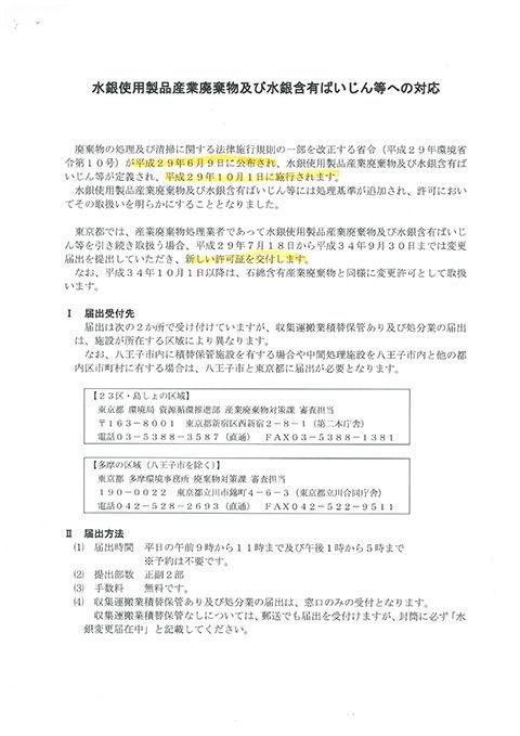 水銀関連申請資料-1