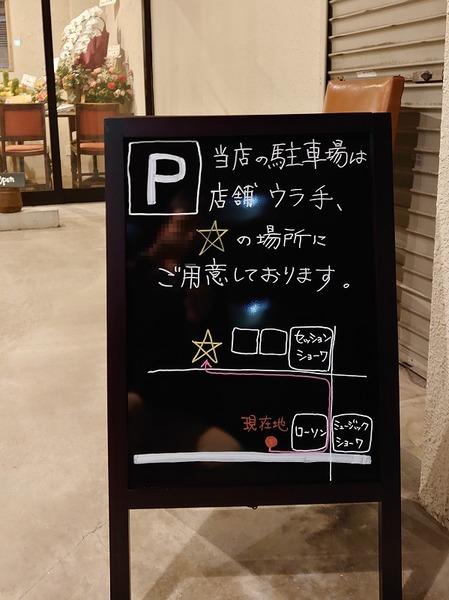 駐車場はこちら