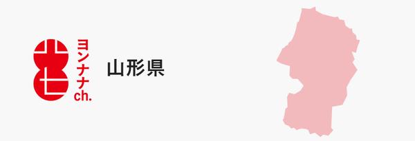 47_yamagata_Banner