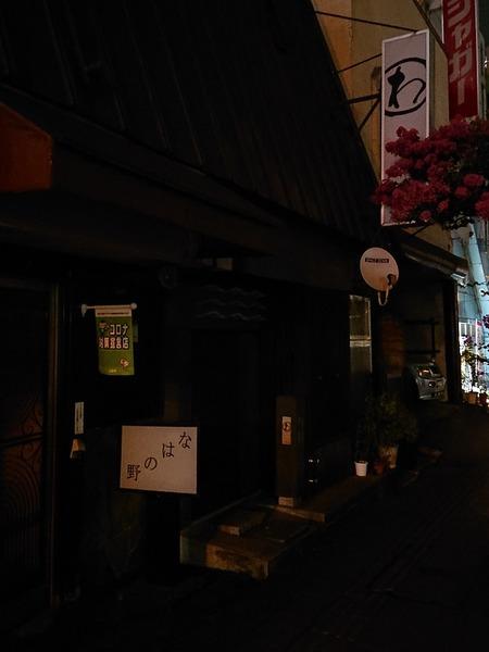 暗い2店。