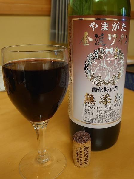 金渓ワイン。