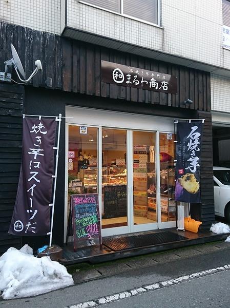 まる和商店