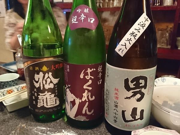 本日の日本酒。