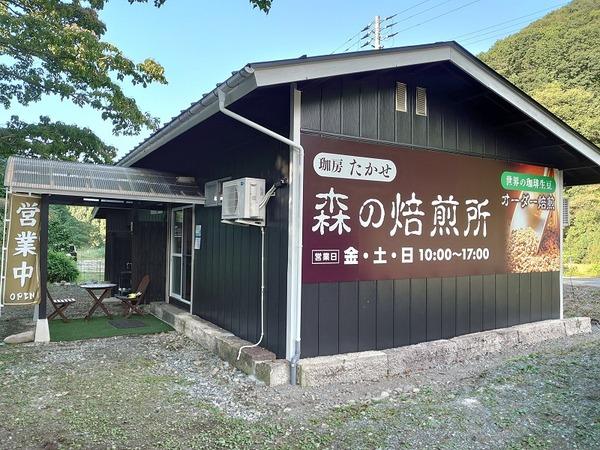 森の焙煎所