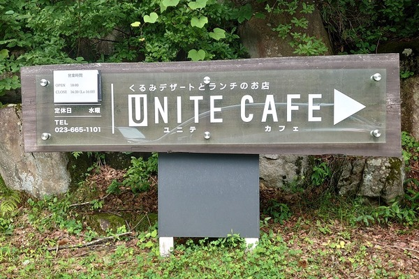 ユニテカフェはこちら。
