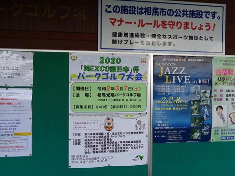 2020NEXCO東日本大会案内