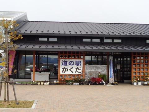 道の駅角田