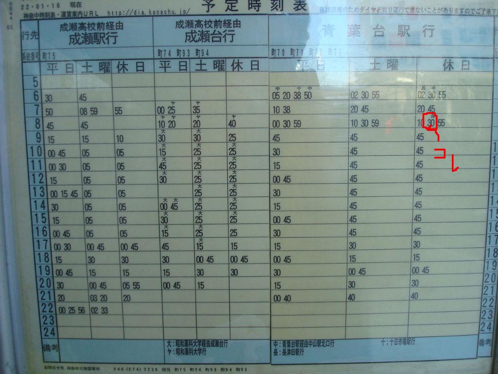 かなちゅう バス 時刻 表 時刻表・運賃案内 利用者の皆さまへ