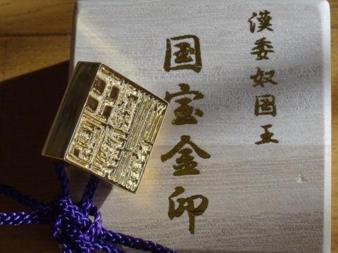 東葛人的道楽:国宝の金印、「漢...