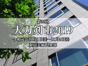 80_大刀剣市2019サムネイル