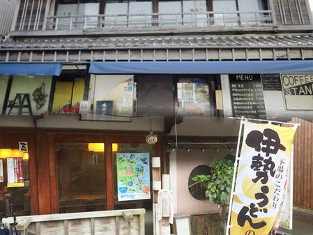 130_伊勢忍者キングダム近くの飲食店