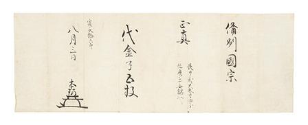 66_刀剣ワールド所蔵/本阿弥光温(11代)折紙